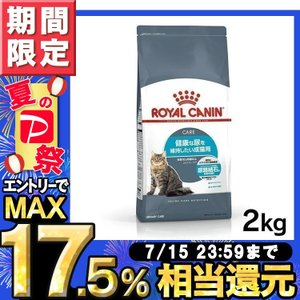 エントリーでP14倍以上!ロイヤルカナン 猫 ユリナリー ケア 2kg  成猫用 生後12ヵ月齢以上 健康な尿を維持したい猫用 FCN キャットフード あすつく
