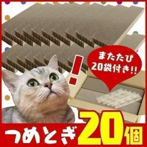 猫 爪とぎ つめとぎ お徳用 20パック ダンボール 段ボール 爪やすり 爪研ぎ