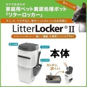 リターロッカー 本体 ( ペット用 猫用 犬用 トイレ ゴミ箱 ごみ箱 ダストボックス )