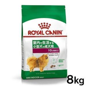 ロイヤルカナン 犬 ミニ インドア アダルト室内で生活する小型犬の成犬用 生後10ヵ月齢以上 8kg ドッグフード ドライフード 正規品
