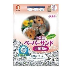 お花畑 ペーパーサンド 小動物用 1.2L ペットライン|nyanko