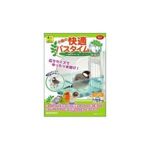 小鳥の快適バスタイム 三晃商会|nyanko