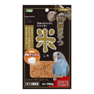 バードタイム黒糖おやつ米 アラタ|nyanko