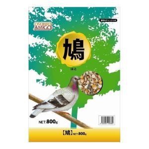 ワンバードアミーゴ 鳩 800g アラタ|nyanko