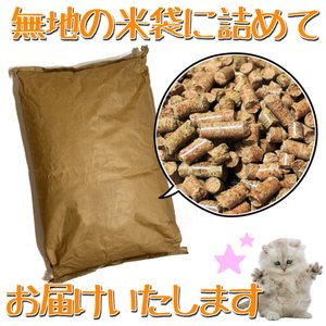 猫砂 ペレット システムトイレ ネコ砂 燃料 33L (20kg) ネコ砂 トイレ ネコ用トイレ (代引不可) 送料無料|nyanko|03