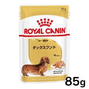 ロイヤルカナン 成犬〜高齢犬用 WET ダックスフンド 85g ロイヤルカナン (ドッグフード ペットフード) 正規品|nyanko