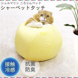 ペットベッド 夏用 犬 猫 シャーベットタッチ シェルマリン ころりんベッド 93705 夏 ひんやり 冷感 ベッド ひんやりベッド 接触冷感 クッション かわいい nyanko