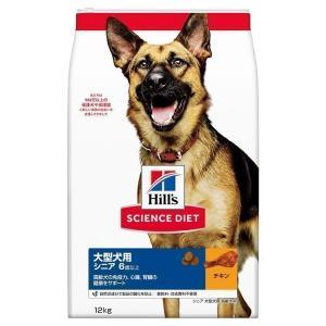 【犬】ヒルズ サイエンスダイエット シニア 大型犬種用 高齢犬用 12kg (TC) ドッグフード 犬 シニア 老齢 ペットフード ドライフード《処分売価》|nyanko