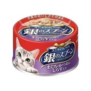 銀のスプーン 缶 まぐろ・かつおにしらす入り70g ユニ・チャーム (D) キャットフード ペットフード 缶詰|nyanko