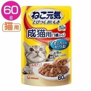 ねこ元気パウチ 成猫まぐろ入りかつお60g ユニ・チャーム (D) キャットフード ウェット 猫用|nyanko