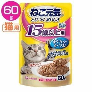 ねこ元気パウチ 15歳以上まぐろ入りかつお60g ユニ・チャーム (D) キャットフード ウェット 猫用 ねこ 高齢猫|nyanko