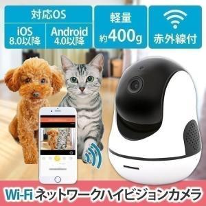 Wi-Fi ネットワークハイビジョンカメラ  ワイヤレスカメラ ペット 犬 猫 赤ちゃん ベビー 見守り お留守番 防犯対策