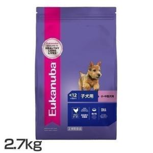 ユーカヌバ Eukanuba スモール パピー 子犬用 小・中型犬用 〜12ヶ月まで 2.7kg ロイヤルカナンジャポン (D) ドッグフード ペットフード 犬|nyanko