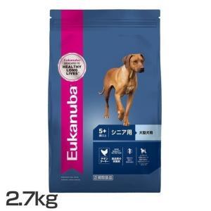 ユーカヌバ Eukanuba ラージ シニア 大型犬用 5歳以上 2.7kg ロイヤルカナンジャポン (D) ドッグフード ペットフード 犬|nyanko