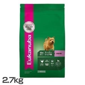 ユーカヌバ Eukanuba スモール スーパーシニア 小型犬用 11歳以上 2.7kg ロイヤルカナンジャポン (D) ドッグフード ペットフード 犬|nyanko