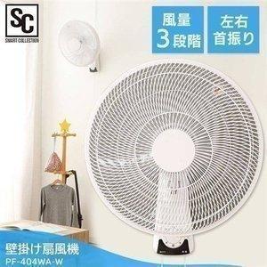 限られたスペースにもぴったりな壁掛けタイプの扇風機です。 大きい羽根でしっかり風を送り、空気を細かく...