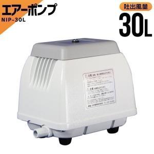 アクア 水槽 ポンプ 浄化槽 ブロアー ブロワー 日本電興 ダイアフラム式 エアーポンプ NIP-30L エアポンプ 水槽ポンプ 浄化槽ポンプ 30L ホワイト nyanko