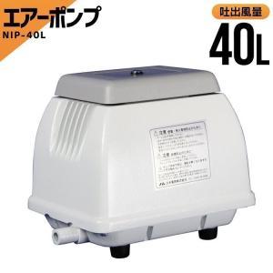 アクア 水槽 ポンプ 浄化槽 ブロアー ブロワー 日本電興 ダイアフラム式 エアーポンプ NIP-40L エアポンプ 水槽ポンプ 浄化槽ポンプ 40L ホワイト nyanko