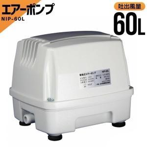 アクア 水槽 ポンプ 浄化槽 ブロアー ブロワー 日本電興 ダイアフラム式 エアーポンプ NIP-60L エアポンプ 水槽ポンプ 浄化槽ポンプ 60L ホワイト nyanko