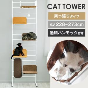 キャットタワー 突っ張り おしゃれ 猫 タワー 突っ張り式キャットタワー 爪とぎ おもちゃ キャットウォークプラス:予約品※7月上旬入荷予定※|nyanko
