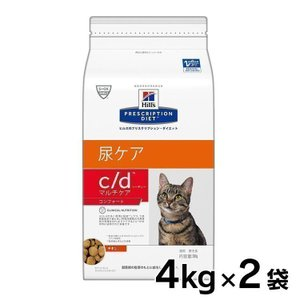 ヒルズ 猫 療法食 c/d マルチケア コンフォート 4kg×2袋 キャットフード 猫用 フード 食事療法|nyanko
