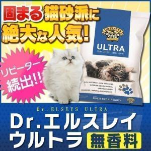 猫砂 鉱物系 ベントナイト 脱臭 抗菌 猫 トイレ 固まる 猫用品 猫トイレ Dr. エルスレイ ウルトラ  8.2kg×2個 セット:予約品※3月下旬入荷予定|nyanko