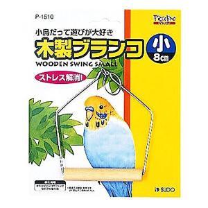 スドー 木製ブランコ 小サイズ(鳥・用品・おもちゃ・鳥用品・...