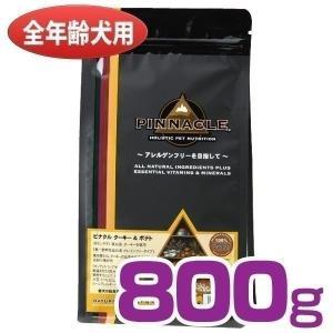 ピナクル ターキー&ポテト 800g 全年齢対応
