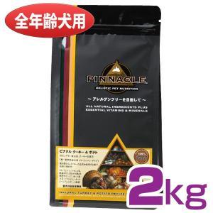 ピナクル ターキー&ポテト 2kg 全年齢対応