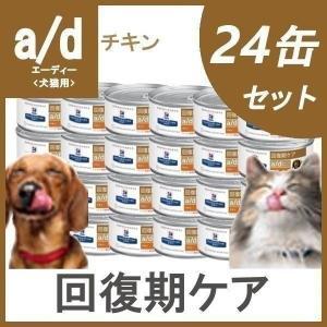 ヒルズ 犬 猫 療法食 a/d 156g×24缶セット 缶詰