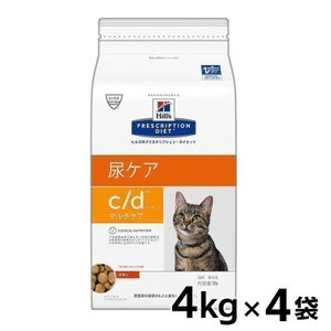 エントリーでP14倍以上!ヒルズ 猫 療法食 c/d マルチケア 4kg×4袋セット