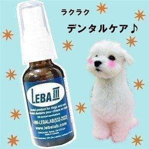 リーバスリー(LEBA3)ペット用液体歯磨き 29.6ml 並行輸入品 歯みがき【メール便】