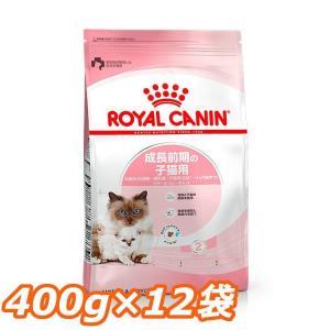 ロイヤルカナン 猫 マザー&ベビーキャット 400g×12個セット (子猫用 母猫用 FHN キャットフード) 正規品|nyanko