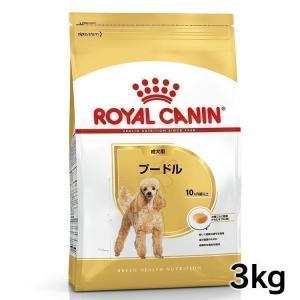 ロイヤルカナン 犬 プードル (成犬用) 3kg (ドッグフード 犬用)