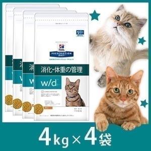 ヒルズ 猫 療法食 w/d 4kg×4袋セット...の関連商品6