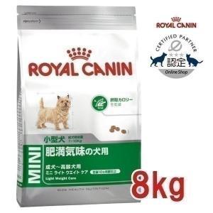 ロイヤルカナン 犬用 ミニライトウェイトケア 8kg 肥満気味の小型犬・成犬・高齢犬用 ドッグフード ドライフード