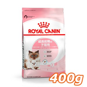 ロイヤルカナン 猫 マザー&ベビーキャット 400g (成長前期の子猫用 妊娠後期から授乳期の母猫用 FHN キャットフード) 正規品|nyanko