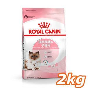 ロイヤルカナン 猫 マザー&ベビーキャット 2kg (成長前期の子猫用 妊娠後期から授乳期の母猫用 FHN キャットフード) 正規品|nyanko