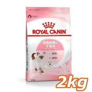 ロイヤルカナン 猫 キトン 2kg (生後12ヵ月齢まで 成長後期の子猫用 FHN キャットフード) 正規品:予約品※1月下旬頃入荷予定※