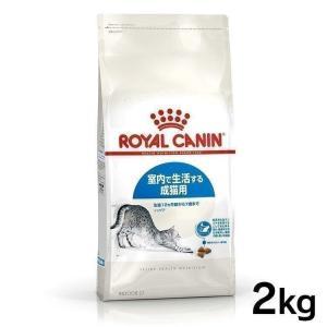 ロイヤルカナン 猫 インドア 2kg 正規品(室内で生活する成猫用 アダルト 室内飼い ドライフード プレミアムフード FHN)|nyanko