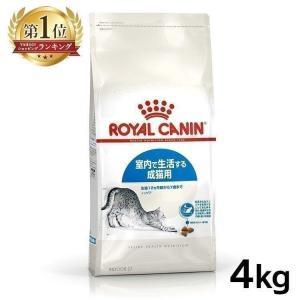ロイヤルカナン 猫 インドア 4kg (成猫用 生後12ヵ月齢から7歳 室内で生活する猫用 FHN キャットフード) 正規品|nyanko