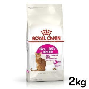 ロイヤルカナン 猫 セイバー エクシジェント 2kg (旧 エクシジェント 35/30) ( 食事にこだわりがある成猫用  FHN キャットフード )