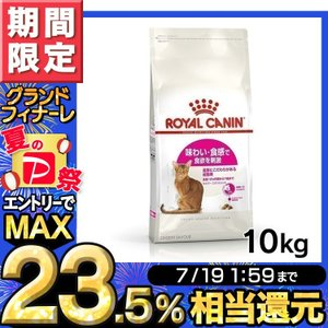 ロイヤルカナン 猫 セイバー エクシジェント 10kg (旧 エクシジェント 35/30) (成猫用 生後12ヵ月齢以上 セール あすつく