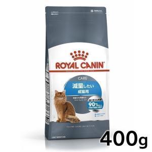 ロイヤルカナン 猫 ライト 400g ( 成猫用 肥満傾向の猫用 FCN キャットフード )