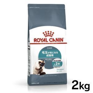 ロイヤルカナン 猫 ヘアボール 2kg ( 成猫用 生後12ヵ月齢以上 毛玉が気になる猫用 FCN キャットフード )