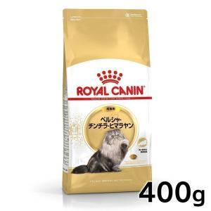 ロイヤルカナン 猫 ペルシャ・チンチラ・ヒマラヤン 成猫用 400g (生後12ヵ月齢から12歳 FBN キャットフード) 正規品《処分売価》|nyanko