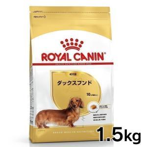 ロイヤルカナン 犬 ダックスフンド(成犬用)1.5kg 正規品|nyanko