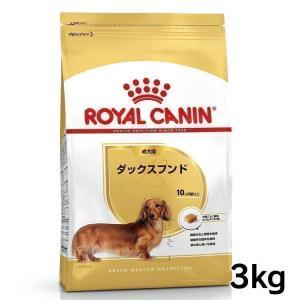 ロイヤルカナン 犬 ダックスフンド(成犬用)3kg ドッグフード ドライフード ダックスフント 正規品|nyanko