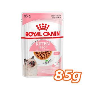 ロイヤルカナン 猫 キトン グレービー 85g (子猫用 生後12ヵ月齢まで FHN-WET プレミアム キャットフード) 正規品|nyanko