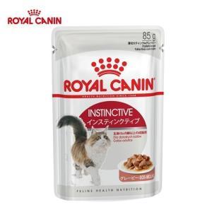 ロイヤルカナン 猫 インスティンクティブ ウェット 85g  ( 成猫用 生後12ヵ月齢以上 健康的な猫用 FHN-WET プレミアム キャットフード ) あすつく